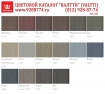 Tikkurila Valtti Color Satin (Валтти Колор Сатин) колеровка