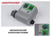 Контроллер подачи воды