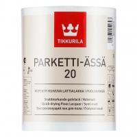 Лак для пола Tikkurila Parketti Assa (Тиккурила Паркетти Ясся)