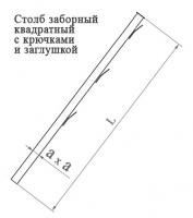 Столб заборный квадратный с крючками